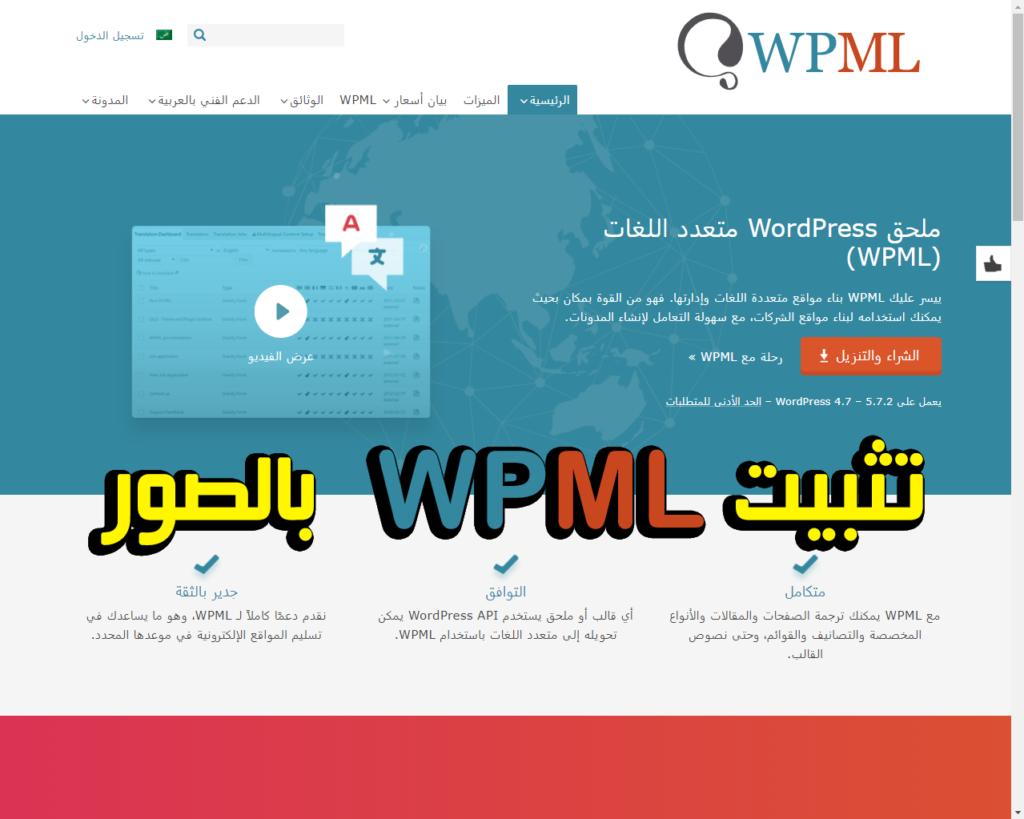 شرح تثبيت إضافة WPML لإنشاء موقع متعدد اللغات بالصور وتلقي التحديثات بشكل تفصيلي
