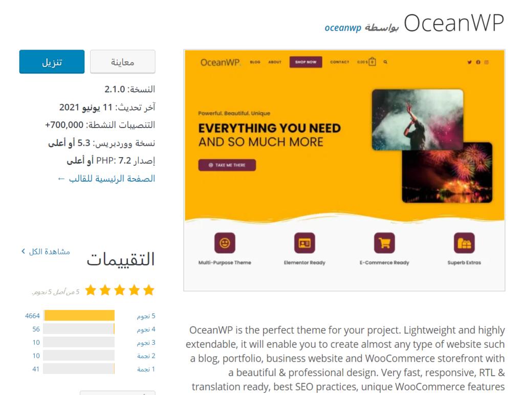 قالب OceanWP