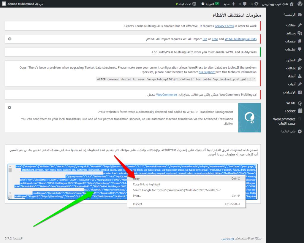نسخ معلومات تصحيح الأخطاء WPML