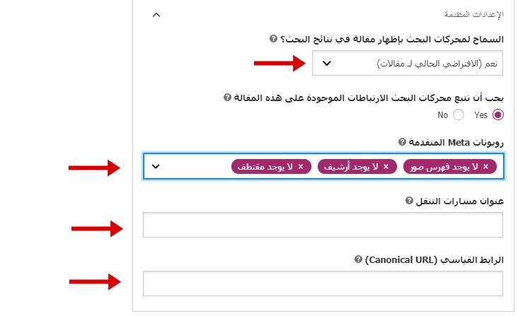 8 4 – إنشاء أكواد الميتا تاج (meta tags)