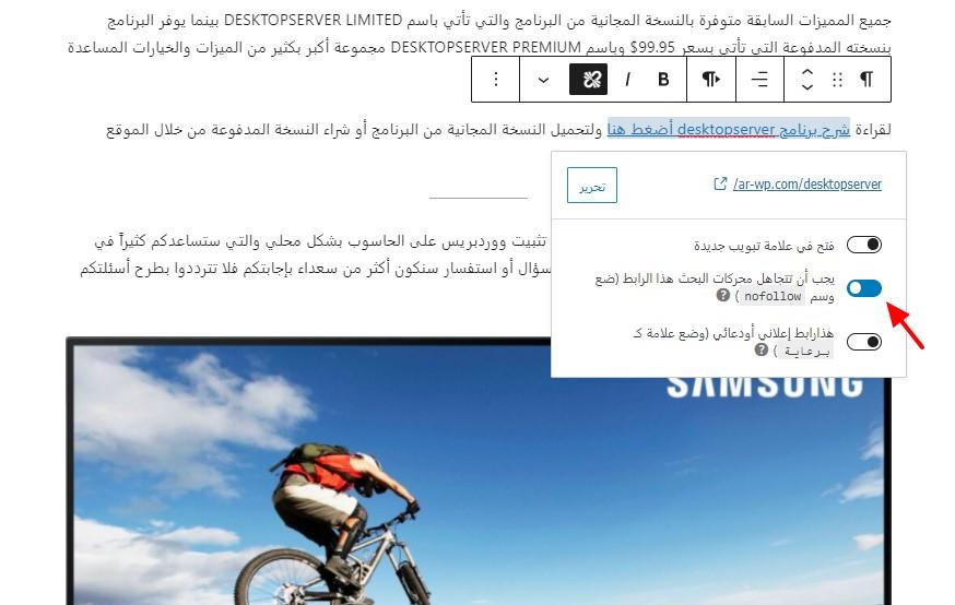 9 4 – إنشاء أكواد الميتا تاج (meta tags)