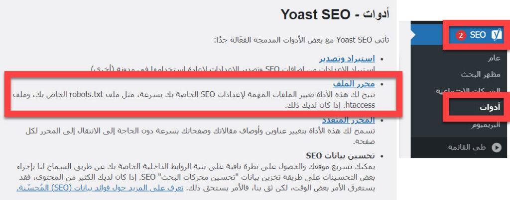 أدوات yoast لتعديل ملف robotstxt