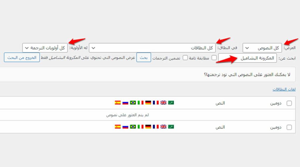 عن الكلمات الغير موجودة في البحث العادي في إضافة WPML String Translation