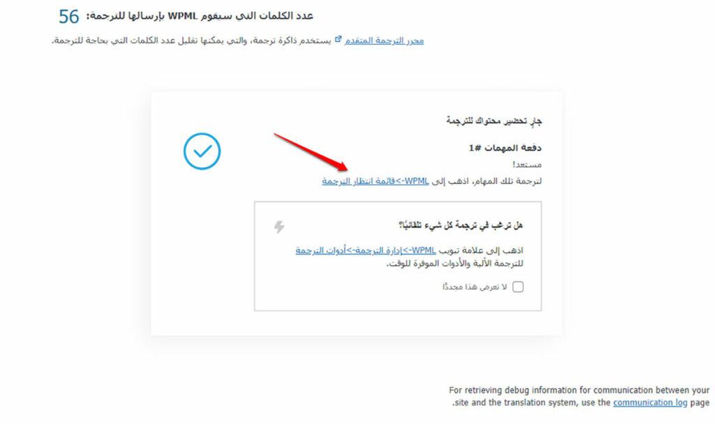 المتقدمةمن من خلال WPML Translation Management