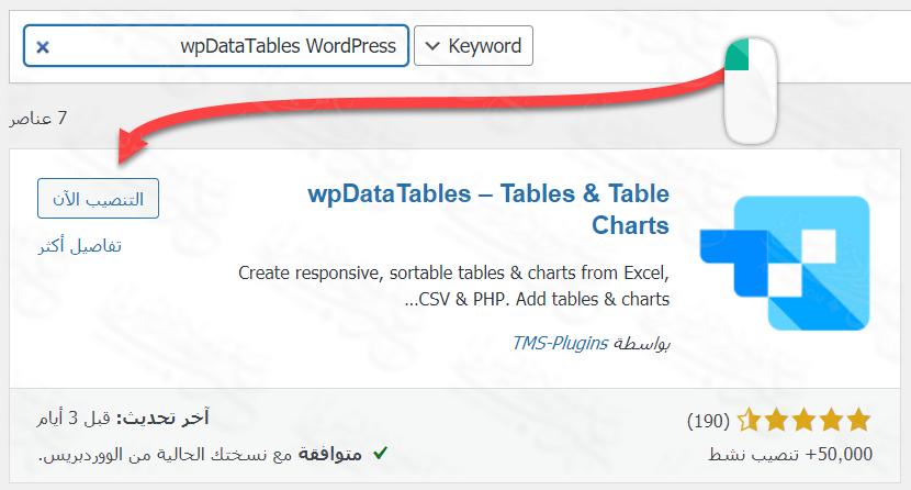 تثبيت وتفعيل إضافة wpDataTables – Tables & Table Charts