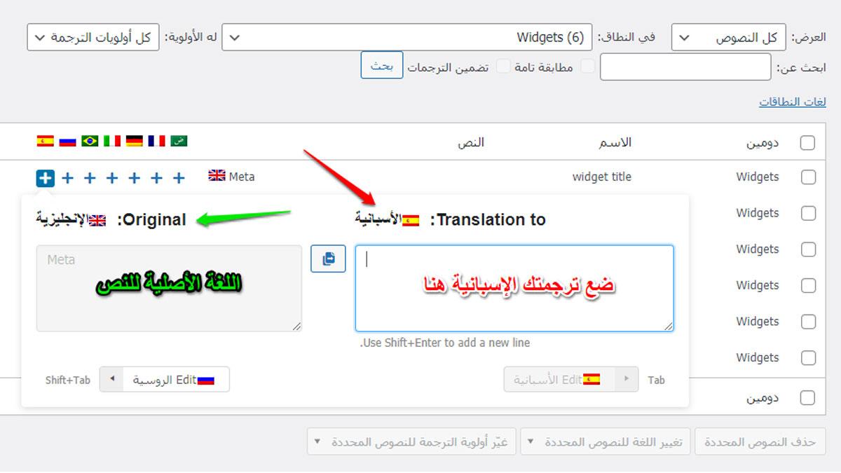 شرح إضافة WPML String Translation لترجمة نصوص موقعك أو متجرك الإلكتروني على الووردبريس