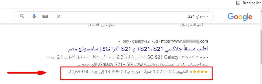 شكل السكيما schema على جوجل - صورة تبين تقييمات المنتج إضافة إلى الأصوات والسعر الخاص به