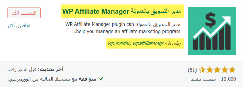 صورة إضافة مدير التسويق بالعمولة