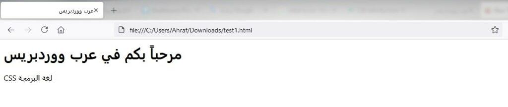 مرحبا بك في عرب ووردبريس باستخدام لغة html