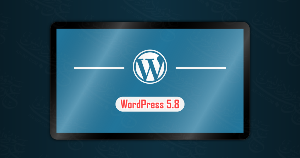 ووردبريس 5.8 - wordpress 5.8