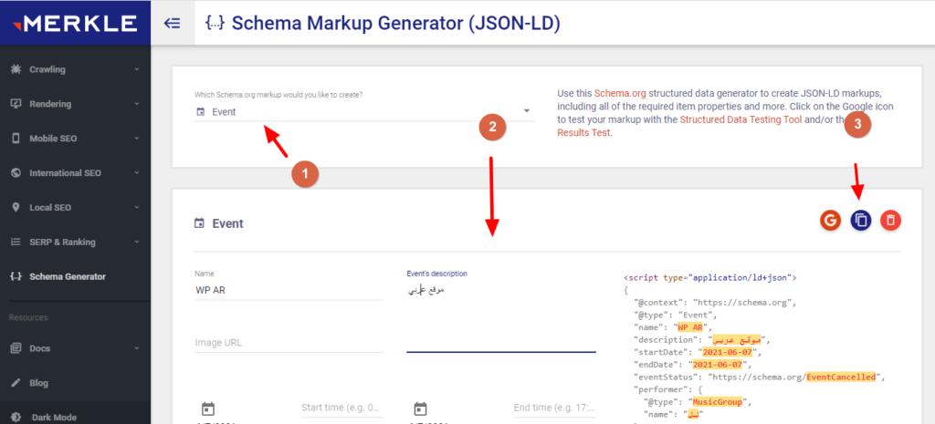 أداة لعمل JSON-LD سكيما المواقع