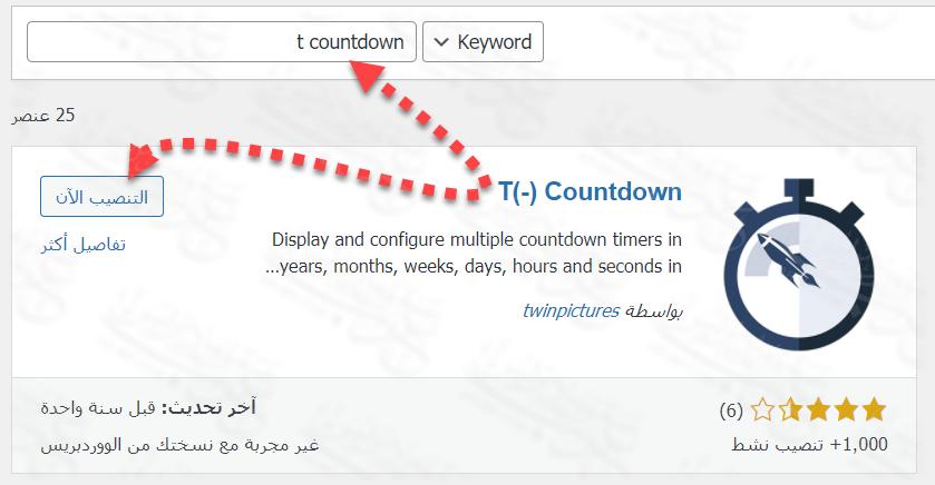 تثبيت إضافة t countdown