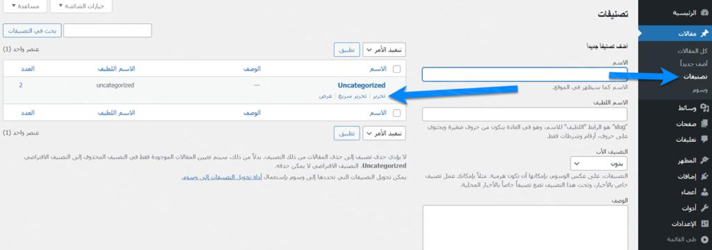 تحرير التصنيف الافتراضي للورودبريس