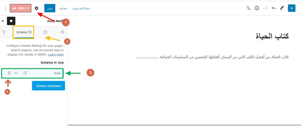 حذف السكيما الافتراضية من الصفحة وإضافة سكيما مخصصة