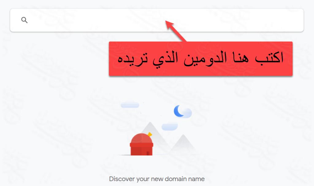 خانة البحث في جوجل دومين