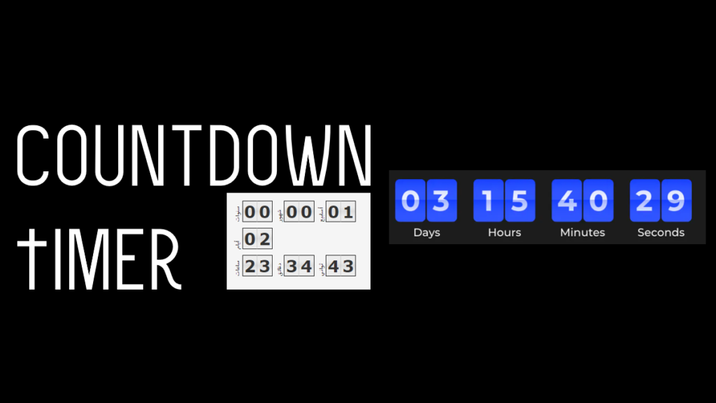 دليل إنشاء عداد تنازلي Countdown Timer ووردبريس
