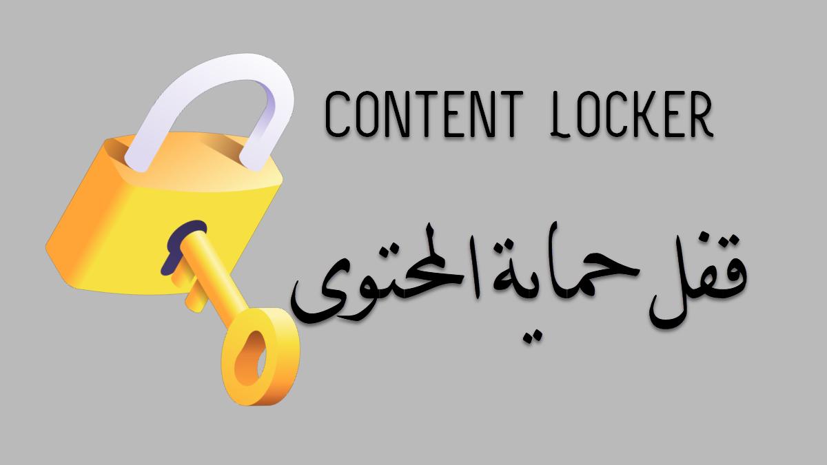 قفل حماية المحتوى content locker