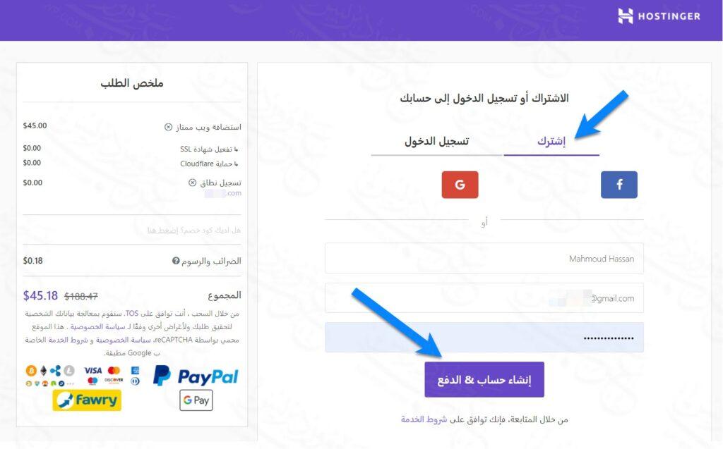 انشاء حساب على موقع هوستنجر باستخدام البريد الإلكتروني