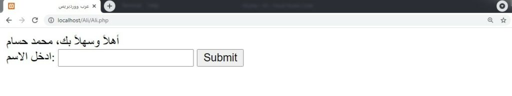 php submit return example