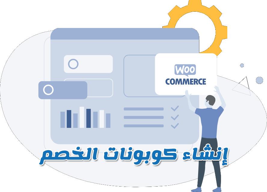 خطوات إنشاء كوبونات الخصم لمتاجر الووكومرس
