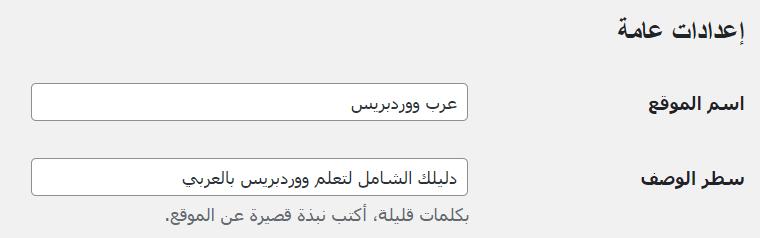 اسم الموقع وسطر الوصف الخاص بموقع عرب ووردبريس