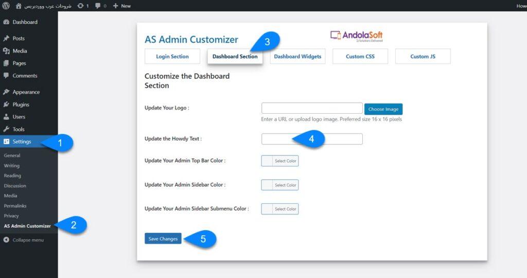 اضافة admin customizer