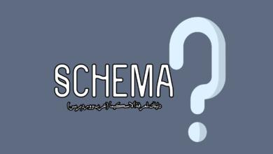الاسكيما - دليل المبتدئ عن الاسكيما وخطوات الإضافة والتحقق