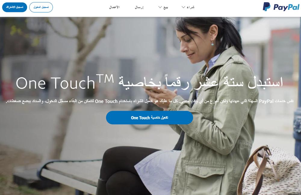 بوابة الدفع باي بال أحد أهم بوابات الدفع الإلكتروني في مصر