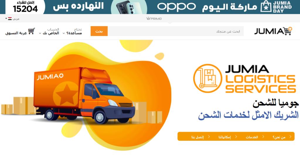 جوميا للشحن Jumia Logistics Services