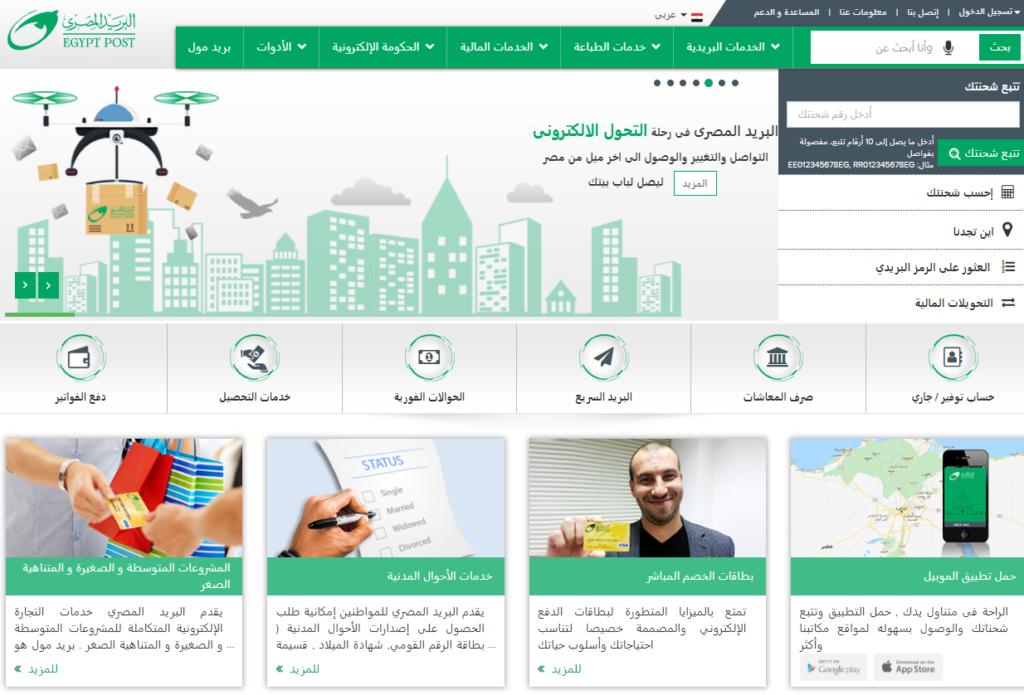 خدمات البريد المصري للشحن Egypt Post
