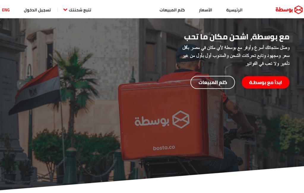 شركة بوسطة - أحد شركات الشحن داخل مصر