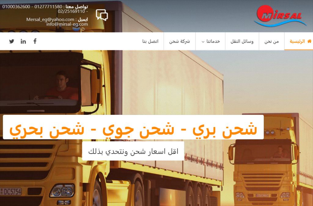 شركة مرسال للشحن Mirsal