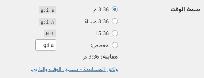 صيغة الوقت في wordpress general settings