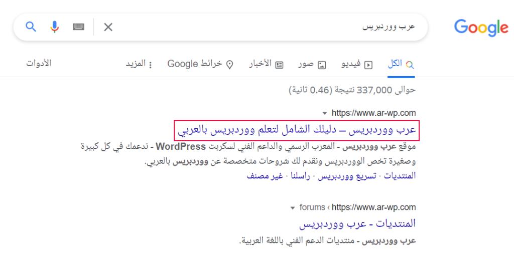 عرب ووردبريس على جوجل - يظهر اسم الموقع وسطر الوصف
