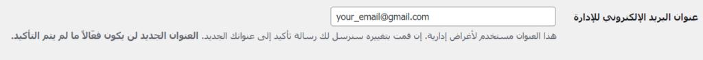 عنوان البريد الإلكتروني للإدارة