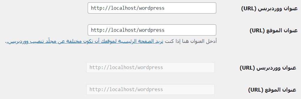 عنوان ووردبريس وعنوان موقع الووردبريس مفتوح للتعديل ومغلق