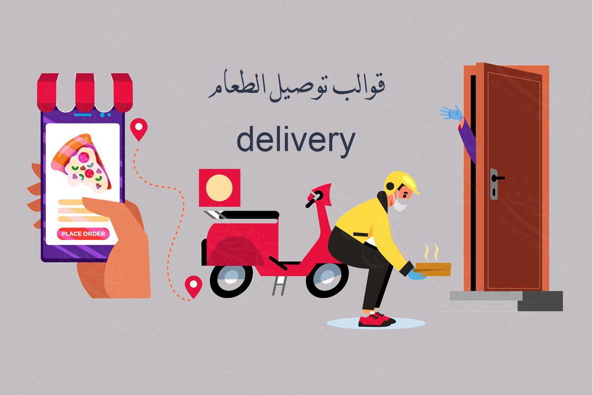قائمة قوالب توصيل الطعام Food Delivery لمواقع الووردبريس