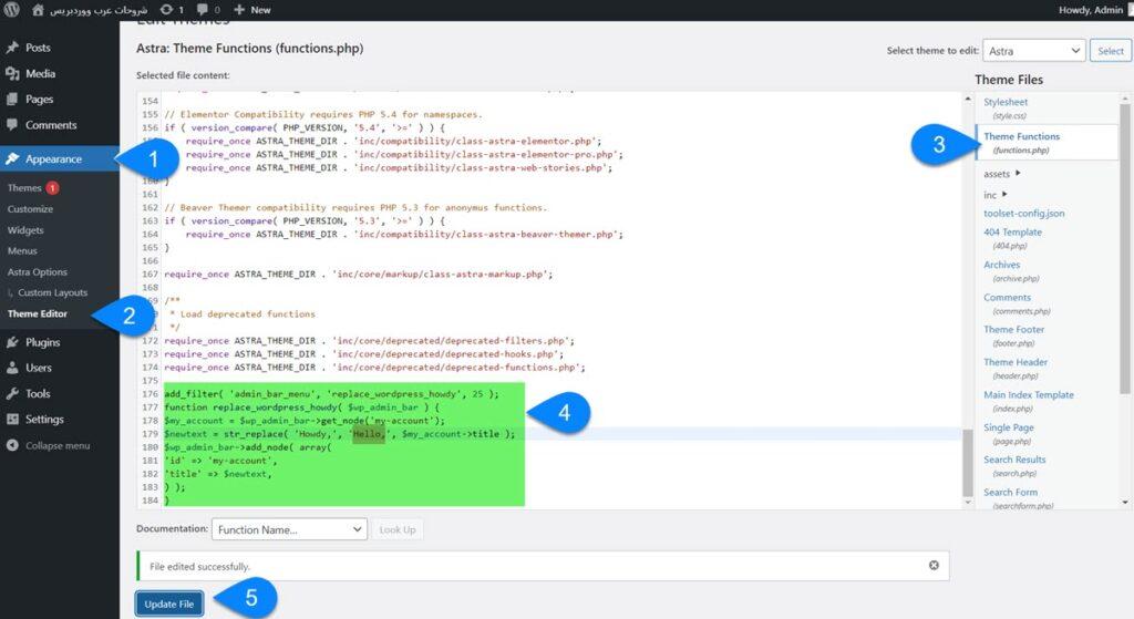 كود اخفاء نص howdy من لوحة تحكم الووردبريس باستخدام functions file