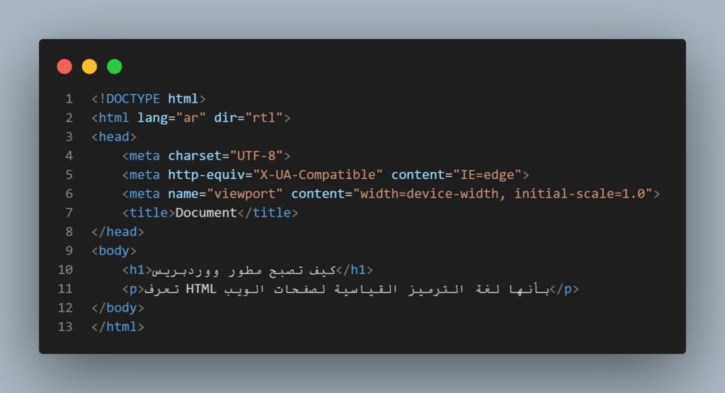 كيف تصبح مطور ووردبريس - تعلم HTML
