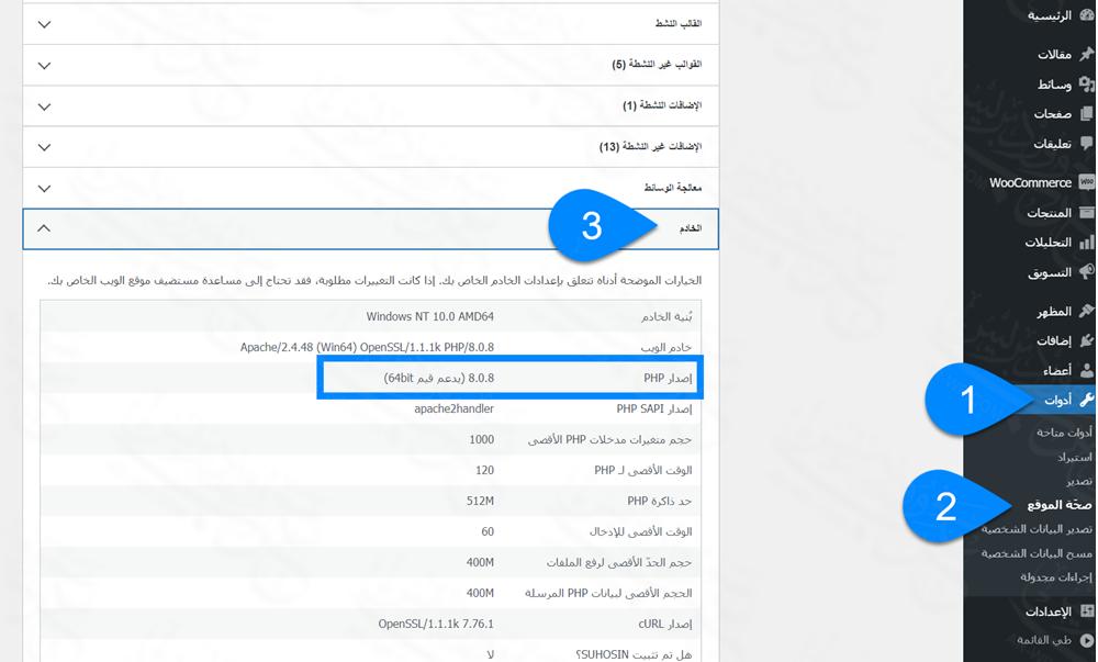 معرفة اصدار php للمتجر الإلكتروني