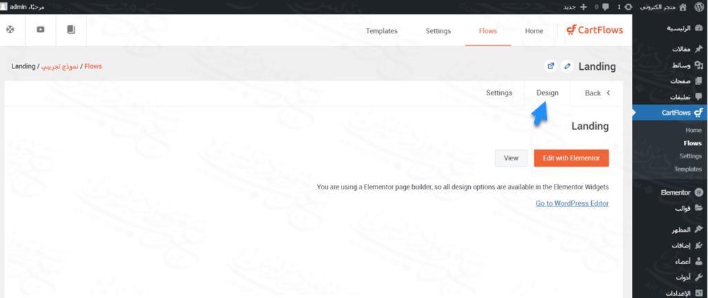تحرير صفحات قمع البيانات sales funnel باستخدام محرر الصفحات