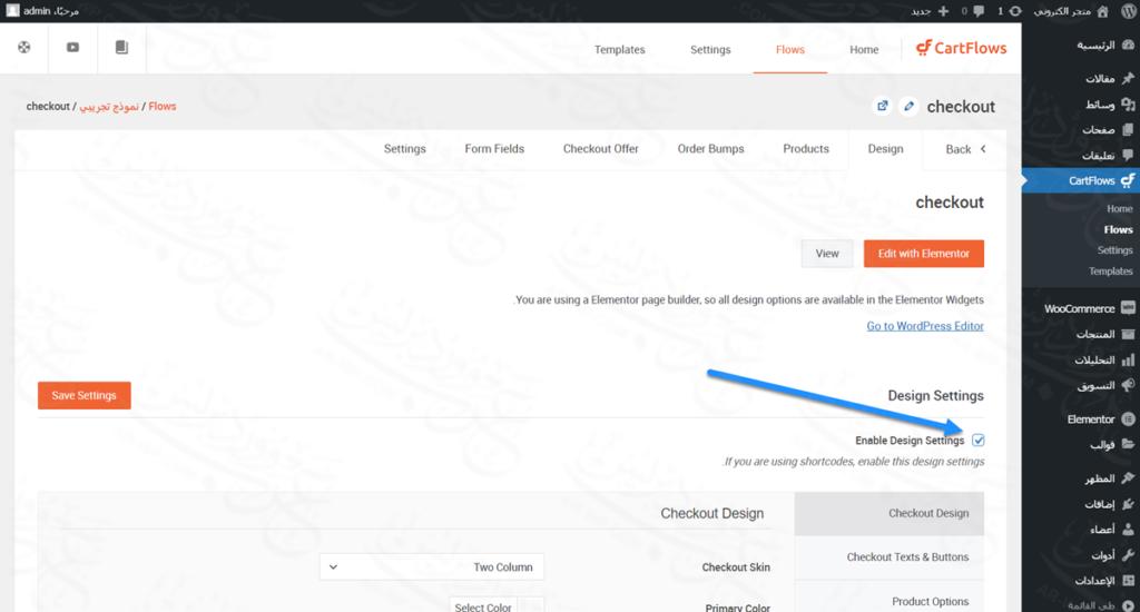 Enable Design Settings في اضافة cartflows